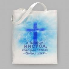 """Шоппер  0103 """"Я выбираю Иисуса"""""""