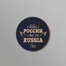 """Магнит 0153 """"Я молюсь о России"""""""