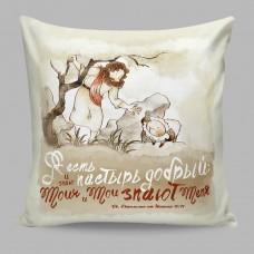 """Чехол для подушки интерьерной 0011 """"Добрый пастырь"""""""