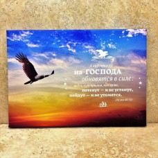 "Постер на холсте 0016 ""А надеющиеся на Господа"""