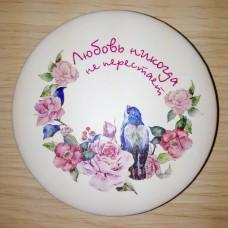"""Зеркало 0201 """"Любовь никогда не перестает"""""""