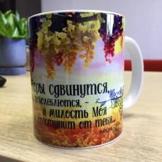 """Кружка керамика """" Горы сдвинутся"""" 0310"""