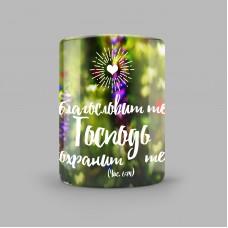 """Кружка керамика """"Благословение"""" 0124"""