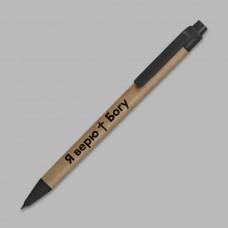 "Эко-ручка 0128M ""Я верю Богу"""
