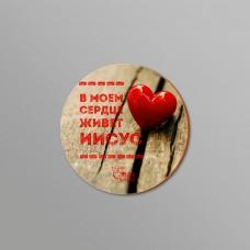 """Магнит 0140+ """"В моем сердце живет Иисус"""""""