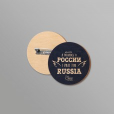 Значок 0153 Я молюсь о России