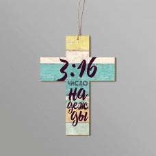 """Подвеска крест 0186 """"3:16"""""""