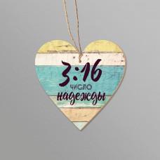 """Подвеска сердце 0186 """"3:16"""""""