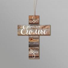 """Подвеска крест 0187 """"Ис.53:5"""""""