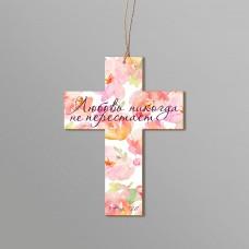 """Подвеска крест 0188 """"1 Кор.13:8"""""""