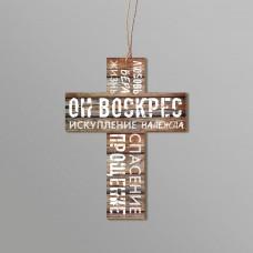 """Подвеска крест 0191 """"Он воскрес"""""""