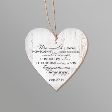 """Подвеска сердце 0192 """"Иер.29:11"""""""