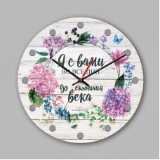 """Часы настенные деревянные """"Я с вами во все дни"""" арт.  0202"""