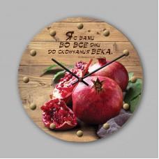 """Часы настенные деревянные """"Я с вами во все дни"""" арт.0205"""