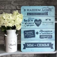 """Интерьерная доска """"Правила семьи"""" 0248 - голубая"""