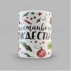 """Кружка керамика 0256 """"Счастливого Рождества"""" (белая)"""
