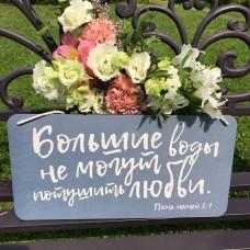 """Табличка интерьерная  """"Большие воды""""  0290"""