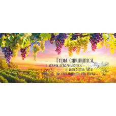 """Табличка интерьерная  """"Горы сдвинутся""""  0310"""