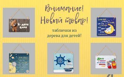 Таблички для детской комнаты!