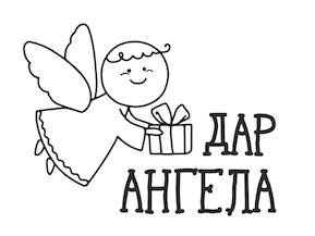 "Интернет магазин ""Дар ангела"""
